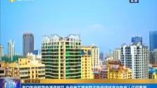 海口购房前需申请资格码 买房者不得收取无购房资格意向购房人任何费用