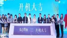 首届海南电视剧产业高峰论坛举行 打造新时代海南自贸港电视剧生态圈