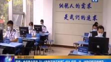 """海南:全省首个官方""""1+1税务咨询工作室""""成立 实现一对一涉税问题咨询辅导"""