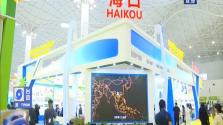 海南:会展业品牌化 专业化和国际化水平持续提升