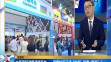 """海南潮:中国国际消费品博览会——海南如何玩转""""会展+消费+免税"""""""