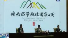 海南热带雨林国家公园形象标识正式发布