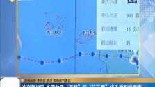 """冷空气加码 本周台风""""天鹅""""和""""艾莎尼""""将先后影响海南"""