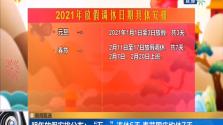 """明年放假安排公布:""""五一""""连休5天 春节国庆均休7天"""