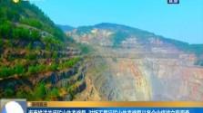 海南推进关闭矿山生态修复 对拒不履行矿山生态修复义务企业将被立案调查