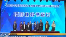 2020年度海南省院士创新平台科研专项启动
