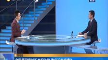 海南潮:全国第四家知识产权法院 为何设在海南?