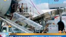 海南:三大机场2020年运输旅客3247万人次 民航排名齐攀升