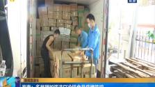 海南:多举措加强进口冷链食品疫情防控