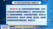 海南发布防疫通告:有石家庄旅居史人员请主动申报