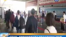 省旅文厅:疫情期间旅客提出退订 涉旅企业须无条件从速处理