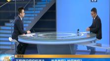 海南潮:工程建设招投标违法——谁来举报?如何举报?