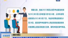 海南2021年度公务员考试招录945人 3月1日起报名