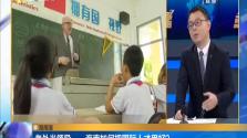 海南潮:老外当领导——海南如何把国际人才用好?