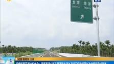 迎接博鳌亚洲论坛年会:海南高速公路及普通国省道外语标识标牌规范化改造提前完成任务