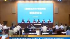 《海南省城乡供水管理条例》下月施行 进一步保障供水安全提升服务水平