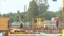 """海南潮:建筑""""组装""""起来——为海南绿色发展赋能"""