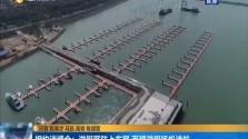 相约消博会:游艇展陆上布展 百艘游艇扬帆待航