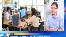 海南潮:如何让知识产权为中小企业注入发展活力?