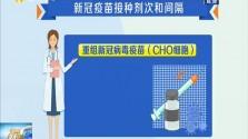 知识科普:新冠病毒疫苗接种时间应该间隔多久