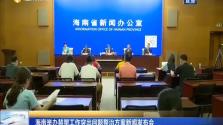 海南举办禁塑工作突出问题整治方案新闻发布会