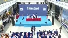 扬帆自贸港 6家企业签约入驻海南国际创意港