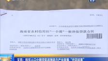 """文昌:脱贫人口小额贷款政策助力产业发展""""开花结果"""""""
