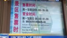 """三亚推广数字人民币  """"一元""""带您逛景区"""