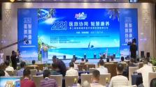 扬帆自贸港 海南打造医旅融合康养天堂 加速自贸港康养旅游发展