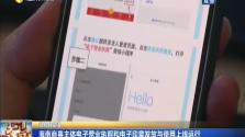海南商事主體電子營業執照和電子印章發放與使用上線運行