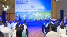 瓊海:城市營銷推介走進內蒙古 意向簽約近4千萬元