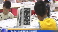 """""""官方带娃""""琼中开设书法美术公益培训班"""