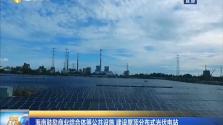 海南鼓励商业综合体等公共设施 建设屋顶分布式光伏电站
