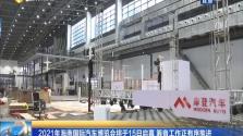 2021年海南国际汽车博览会将于15日启幕 筹备工作正有序推进