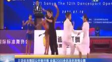 三亚体育舞蹈公开赛开赛 全国2000余名选手激情斗舞