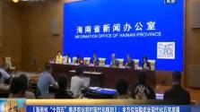 """《海南省""""十四五""""推進農業農村現代化規劃》:全方位勾勒農業現代化五年發展"""