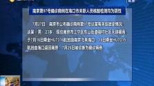 南京第97號確診病例在海口市關聯人員核酸檢測均為陰性