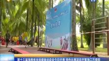 第十三届海南省全民健身运动会今日开赛 特色比赛项目齐聚海口万绿园