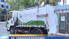 瓊海:加快推進垃圾分類 建設潔凈文明家園