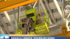 海南电网出台八项服务机制 高效衔接重点重大项目建设