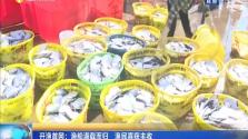 开渔首网:渔船满载而归 渔民喜获丰收