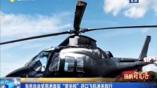 """海南自由貿易港首架""""零關稅""""進口飛機通關放行"""