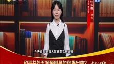 海南廣電融媒體特別報道黨史小課堂《了不起的共產黨》
