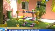 海南每生每年1200元标准奖补普惠性民办幼儿园