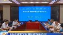 海南省应急管理厅与亚太通用航空签订战略合作协议