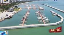"""海南完善""""体育+旅游""""产业发展 助推国家旅游消费中心建设"""