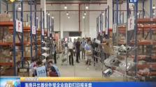 海南开出首份外贸企业自主打印报关单