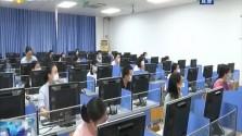 注册会计师全国统一考试举行 海口首次设立注册会计师考试港澳台及外国人考点
