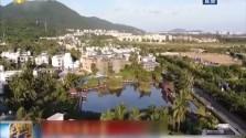 改善人居环境 打造美丽乡村 央视《新闻联播》关注三亚博后村美丽乡村建设