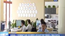 中国海南人力资源服务产业园三亚分园签约入驻企业近20家 打造旅游人才孵化交流平台